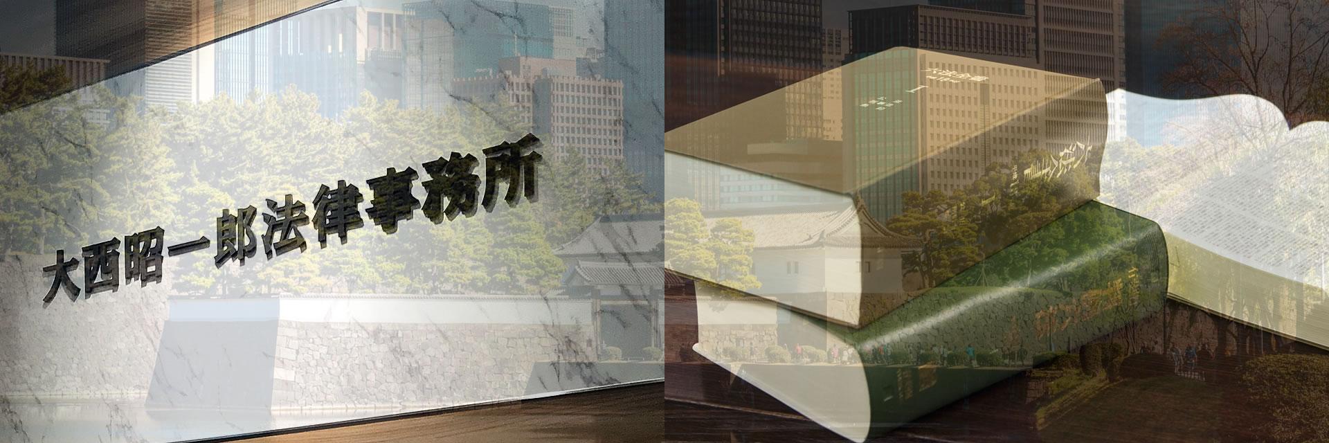 第一弁護士法人 大西昭一郎法律事務所